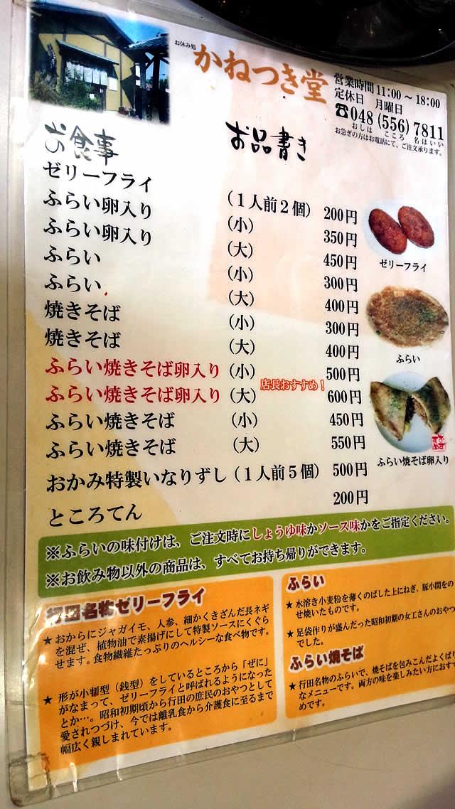 埼玉県行田市の名物「ゼリーフライ」のかねつき堂