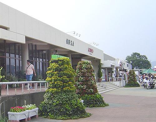 佐野SA上り線 サービスエリア 東北道