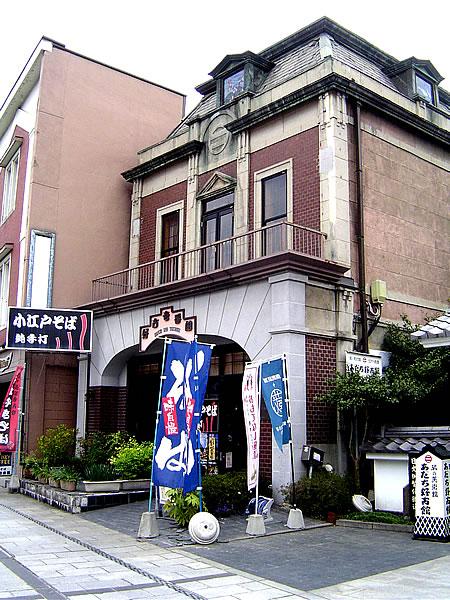 栃木県栃木市のお蕎麦屋さん好古壱番館 (こうこいちばんかん)