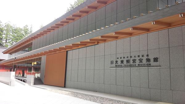 日光東照宮 宝物館 博物館