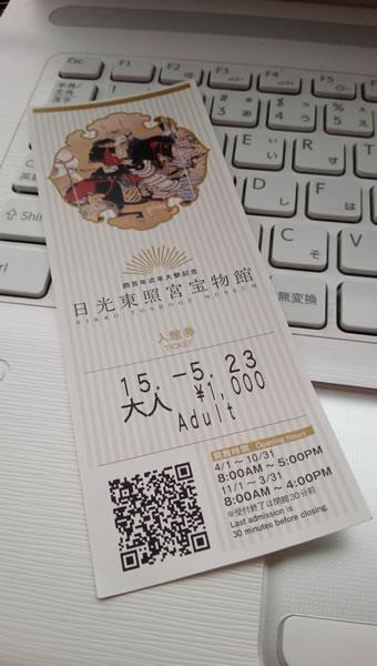 日光東照宮 宝物館 博物館 チケット