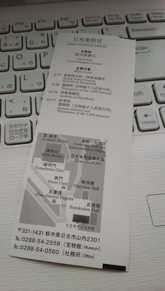 日光東照宮 宝物館 博物館チケット