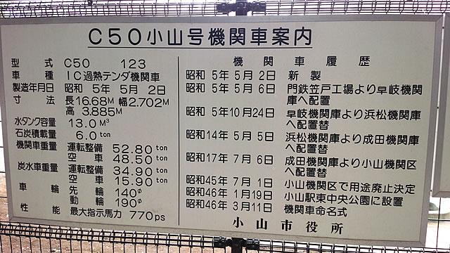 栃木県小山市 駅東公園