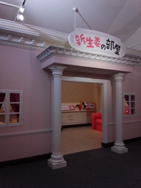 岩下の新生姜ミュージアム 新生姜の部屋