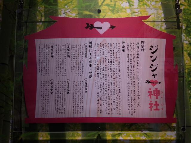 岩下の新生姜ミュージアム ジンジャー神社